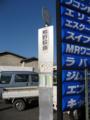 [広電バス]熊野萩原 バス停留所