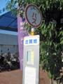 [広電バス]庄賀地 バス停留所