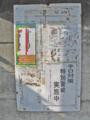 [広電バス]熊野車庫前 バス停留所