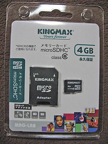 KM-MCSDHC6X4G パッケージ表