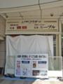 [広島東映プラザビル]1階