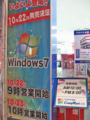 [CompMart広島店]Windows7 発売告知