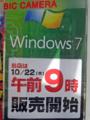[ビックカメラ広島店]Windows7 2009年10月22日開店時間告知