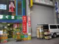 [ドスパラ広島店]開店前なのでお隣さんが商品搬入