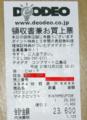 """デオデオコンプマート広島店""""領収書兼お買上票"""""""