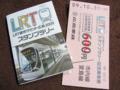 [広島電鉄]LRT都市サミット広島2009スタンプラリー記念乗車券