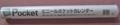 シーガル ビニールポケットカレンダー 2010 外装