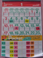シーガル ビニールポケットカレンダー 2010