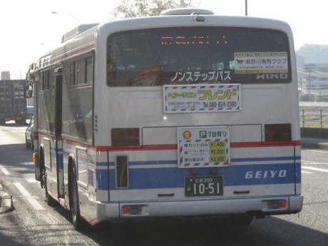 【広島200か10-51】