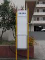 [広島バス]吉島営業所 バス停