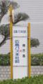 [広島バス]広島バス本社前 バス停