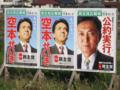 [民主党][広島4区]空本せいき さん 鳩山由紀夫さんのポスター