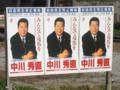 [自由民主党][広島4区]中川秀直さんのポスター