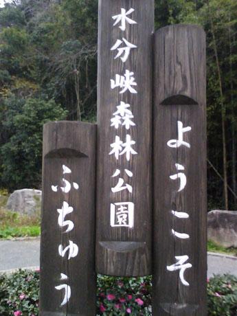 水分峡森林公園 看板
