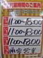パソコン工房広島店 営業時間の案内