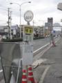 [広電バス]柞木バス停