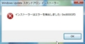 [Windows7]Windows6.1-KB978207-x86.msu 0xc80003f3