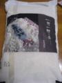 [広島電鉄]株主優待「広島県産米(こしひかり)3kg」