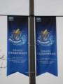 [バナー]日本APEC広島高級実務者会合