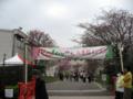 [造幣局広島支局]北桜門入口