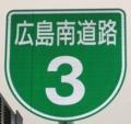 広島南道路 標識