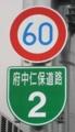 府中仁保道路 標識