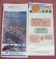 広島高速ナビマップ・広島市南区健康ウォーキングガイド