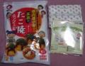 たこ焼きミックス粉、ブロッコリースプラウト栽培キット・ティッシュ