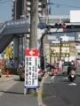 [広島高速2号線]開通式典会場案内看板
