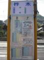 [広電バス][クレアライン]柞木バス停
