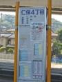 [広電バス][クレアライン]仁保4丁目バス停