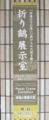 [旧広島市民球場]「折り鶴展示室」案内看板