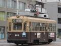 [広島電鉄900形電車]905号車