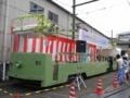 [広島電鉄貨50形電車]51号車