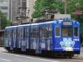 [広島電鉄3000形電車]3003編成