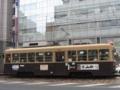 [広島電鉄900形電車]912号車