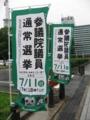 参議院議員通常選挙 投票日:7月11日」ノボリ