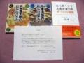 角川GHDの株主優待で送付された物