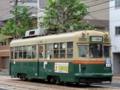 """[広島電鉄1900形電車]1906号車""""西陣"""""""