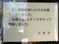 [旧広島市民球場]閉鎖の告知