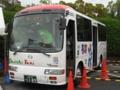 [第一タクシー]【広島230あ11-89】