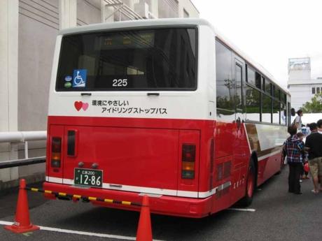 【広島200か12-86】225