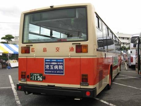 【広島200か11-96】