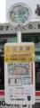 [100円ループバス]1.広島駅