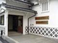 蘭島閣美術館別館 玄関