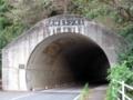 [呉市][天神鼻トンネル]下蒲刈町下島「天神鼻トンネル」