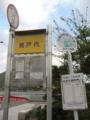 [瀬戸内産交]見戸代バス停留所
