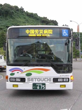 【広島200か・675】
