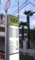 [呉市営バス]広駅前バス停留所