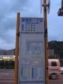 [広電バス][芸陽バス]皆実町一丁目(南区役所前)バス停留所